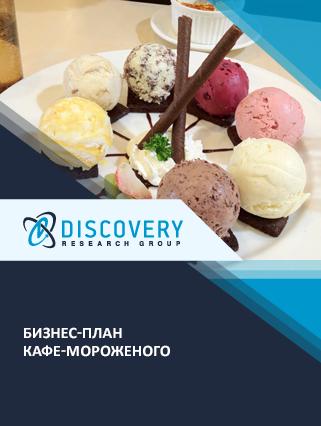 Бизнес-план кафе-мороженого