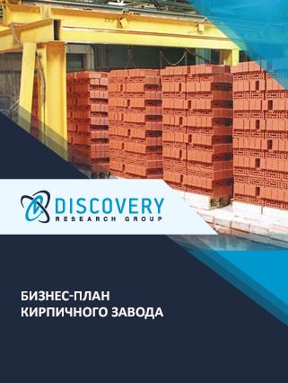 Бизнес-план кирпичного завода