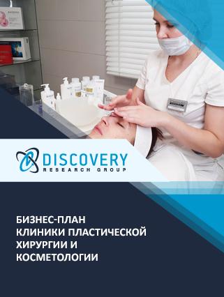 Бизнес-план клиники пластической хирургии и косметологии