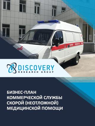 Бизнес-план коммерческой службы скорой (неотложной) медицинской помощи