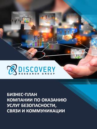 Бизнес-план компании по оказанию услуг безопасности, связи и коммуникации