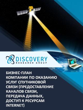 Бизнес-план компании по оказанию услуг спутниковой связи (предоставление каналов связи, передача данных, доступ к ресурсам internet)