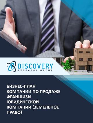 Бизнес-план компании по продаже франшизы юридической компании (земельное право)