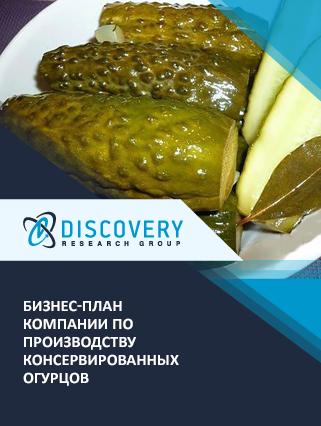 Бизнес-план компании по производству консервированных огурцов