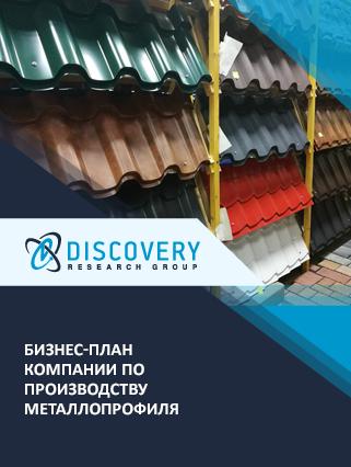 Бизнес-план компании по производству металлопрофиля