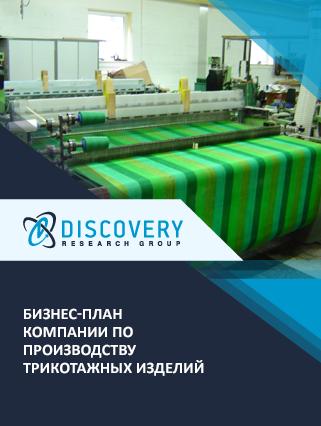 Бизнес-план компании по производству трикотажных изделий