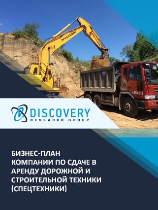 Бизнес-план компании по сдаче в аренду дорожной и строительной техники (спецтехники)