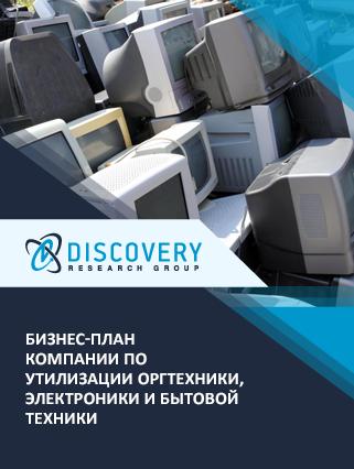 Бизнес-план компании по утилизации оргтехники, электроники и бытовой техники