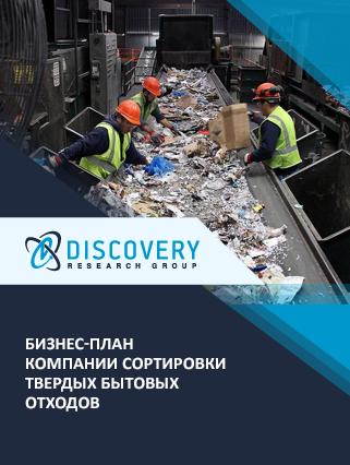 Бизнес-план компании сортировки твердых бытовых отходов