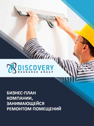 Бизнес-план компании, занимающейся ремонтом помещений