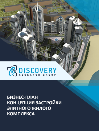 Бизнес-план концепция застройки элитного жилого комплекса