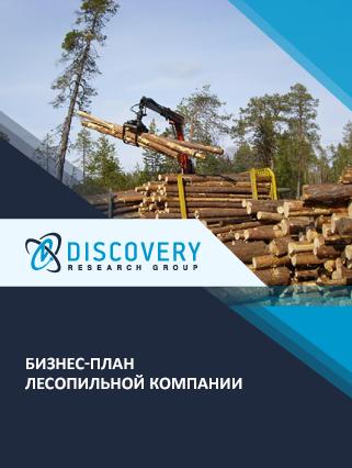 Бизнес-план лесопильной компании