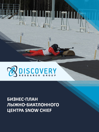 Бизнес-план лыжно-биатлонного центра snow chief