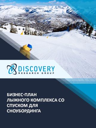 Бизнес-план лыжного комплекса со спуском для сноубординга
