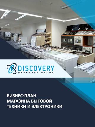 Бизнес-план магазина бытовой техники и электроники