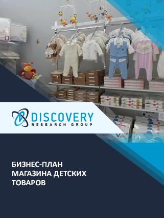 Бизнес-план магазина детских товаров