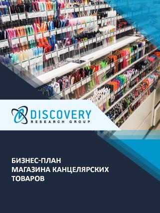 Бизнес-план магазина канцелярских товаров