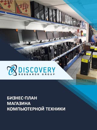 Бизнес-план магазина компьютерной техники