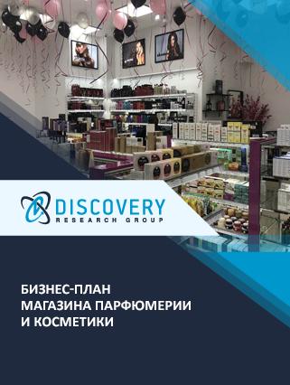 Бизнес-план магазина парфюмерии и косметики