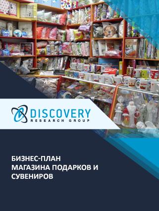 Бизнес-план магазина подарков и сувениров