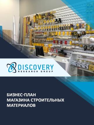 Бизнес-план магазина строительных материалов