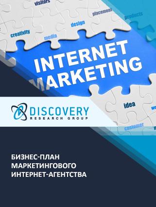 Бизнес-план маркетингового интернет-агентства