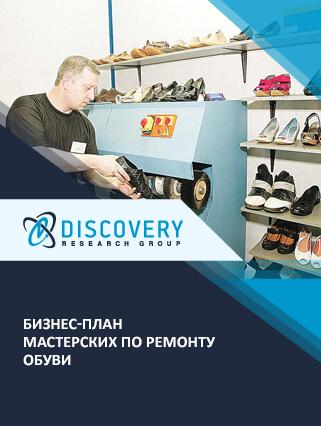 Бизнес-план мастерских по ремонту обуви