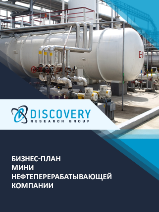 Бизнес-план мини нефтеперерабатывающего компании