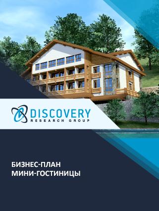 Бизнес-план мини-гостиницы