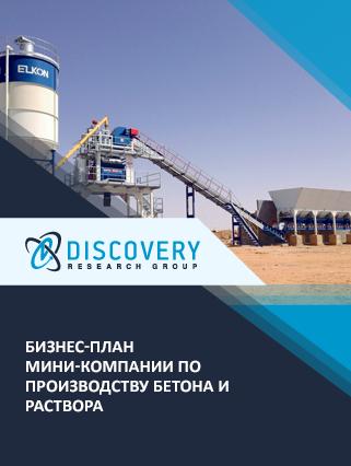 Бизнес-план мини-компании по производству бетона и раствора