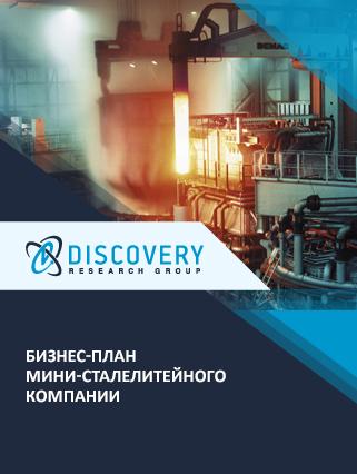 Бизнес-план мини-сталелитейного компании