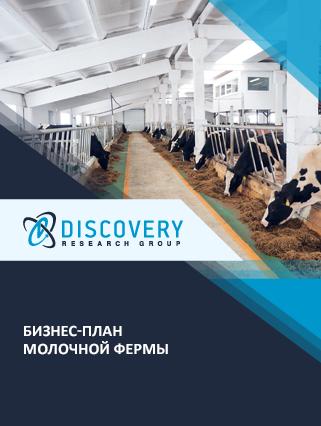Бизнес-план молочной фермы