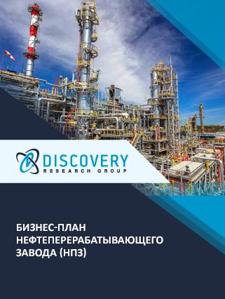 Бизнес-план нефтеперерабатывающего завода (нпз)