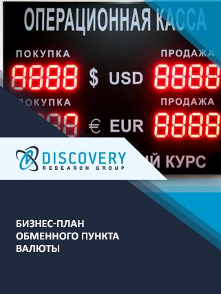 Бизнес-план обменного пункта валюты