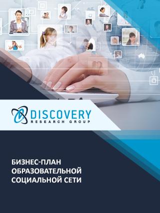 Бизнес-план образовательной социальной сети