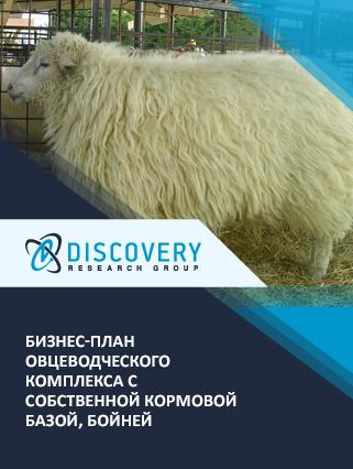 Бизнес-план овцеводческого комплекса с собственной кормовой базой, бойней