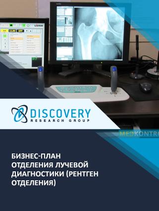 Бизнес-план отделения лучевой диагностики (рентген отделения)