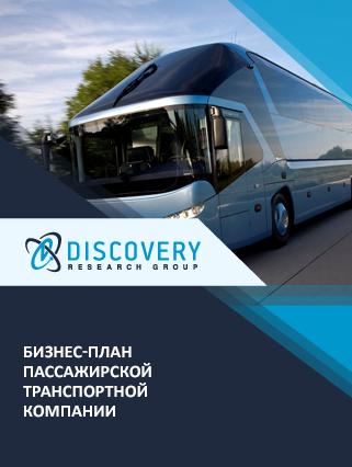 Бизнес-план пассажирской транспортной компании