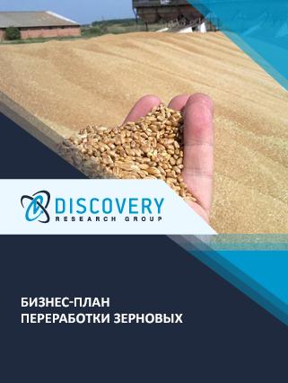 Бизнес-план переработки зерновых