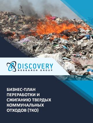 Бизнес-план переработки и сжиганию твердых коммунальных отходов (тко)