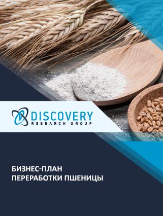 Бизнес-план переработки пшеницы