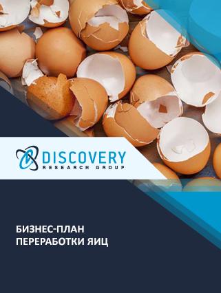 Бизнес-план переработки яиц