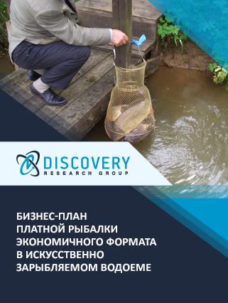 Бизнес-план платной рыбалки экономичного формата в искусственно зарыбляемом водоеме
