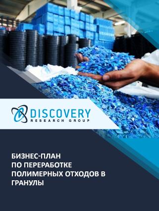 Бизнес-план по переработке полимерных отходов в гранулы