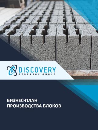 Бизнес-план производства блоков