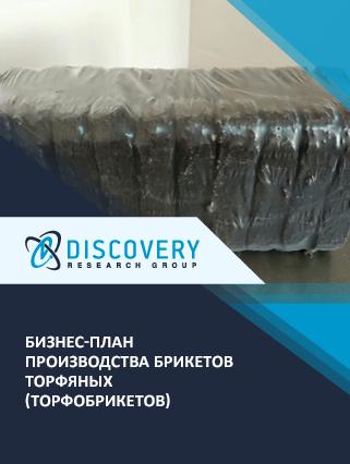 Бизнес-план производства брикетов торфяных (торфобрикетов)