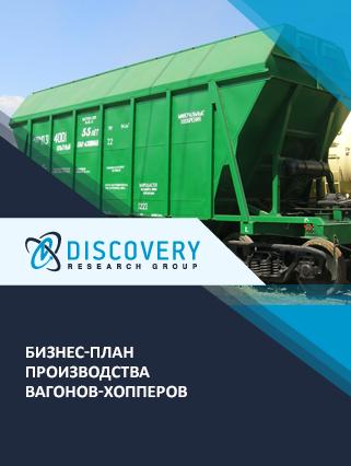 Бизнес-план производства вагонов-хопперов