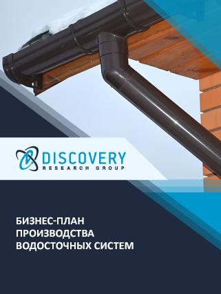 Бизнес-план производства водосточных систем