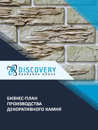 Бизнес-план производства декоративного камня