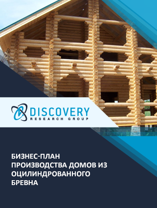 Бизнес-план производства домов из оцилиндрованного бревна
